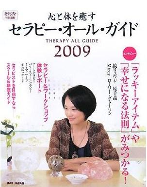 心と体を癒すセラピー・オール・ガイド2009